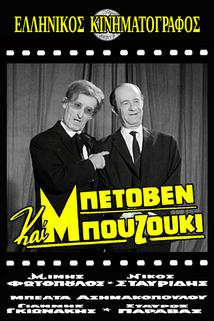 Beethoven kai bouzouki