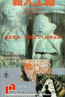 Hei tai yang 731 xu ji zhi sha ren gong chang