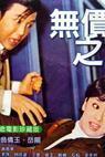 Wu jia zhi bao (1972)