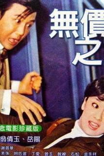 Wu jia zhi bao