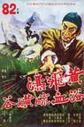 Huang Fei-hong yu xie liu huang gu (1969)