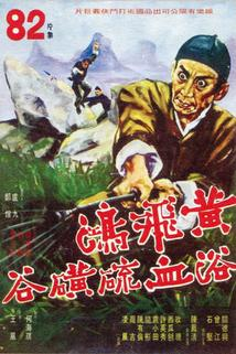 Huang Fei-hong yu xie liu huang gu