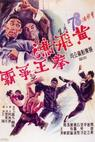 Huang Fei-hong quan wang zheng ba (1968)