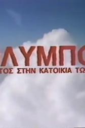 Olympos - Thanatos stin katoikia ton theon