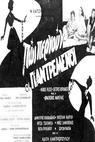 Pos pernoun oi pantremenoi (1959)