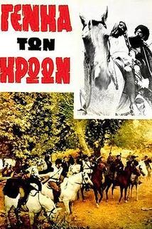 I genia ton iroon