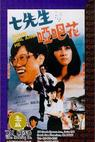 Qi xin sheng yu Ya ba hua (1983)