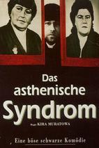 Plakát k filmu: Astenický syndrom