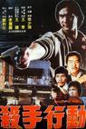 Huo pin you jian qu