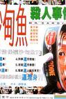 Sha dian yu sha ren shi ban (1994)