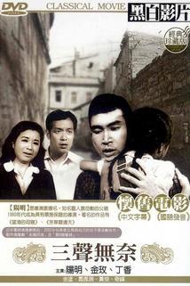 San sheng wu nai