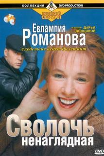Yevlampiya Romanova - Sledstvie vedet diletant