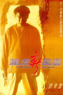 Long hu xin feng yun: Zhi tou hao tong ji fan