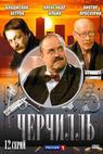 Cherchill (2010)