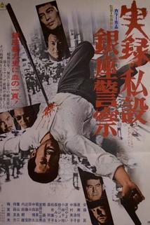 Jitsuroku: Shisetsu Ginza keisatsu