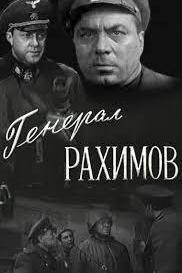 General Rakhimov