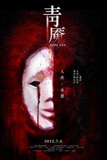 Qing Yan