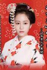 Asaki yumemishi - yaoya oshichi ibun (2013)