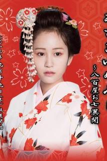 Asaki yumemishi - yaoya oshichi ibun