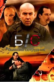 B.S.: Byvshiy sotrudnik