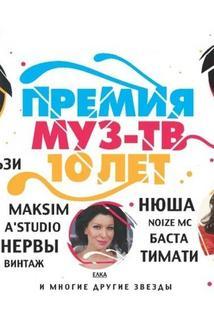 Premiya Muz-TV 2012