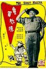 Tong jun jiao lian (1959)
