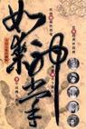 Ru lai shen zhang shang ji (1964)