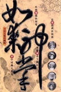 Ru lai shen zhang shang ji