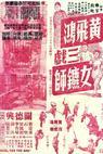 Huang Fei Hong san xi nu biao shi (1956)