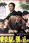 Tokubetsu kidô sôsatai: Tokyo eki ni harikome (1963)
