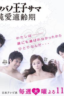 Hakuba no Ohjisama ~ Junai Tekireiki
