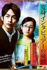 Henshin Interviewer no Yû'utsu (2013)