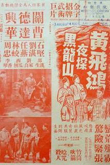 Huang Fei-hong ye tan hei long shan  - Huang Fei-hong ye tan hei long shan