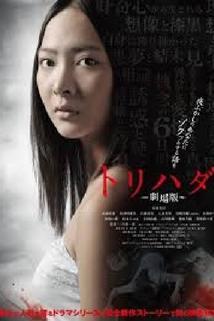 Torihada: The Movie