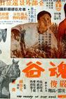 Wang hun gu (1957)