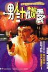 Nan ren san shi jiao jiao zhen