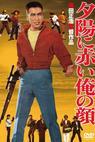 Yuhi ni akai ore no kao (1961)