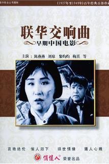 Lian hua jiao xiang qu