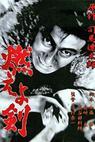 Moeyo-ken (1966)