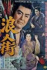 Rônin-gai (1957)