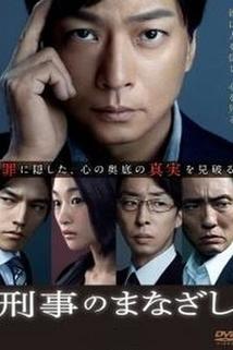 Keiji no manazashi - S01E04  - S01E04
