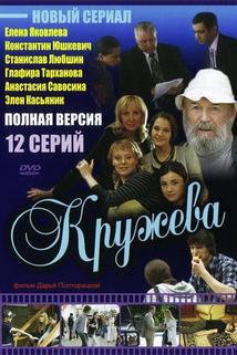 Kruzheva