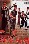 Tantei jimusho 23 - Zeni to onna ni yowai otoko (1963)