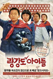 Ryang-kang-do a-i-deul
