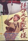 Haikei tenno heika sama (1963)