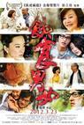 Yin shi nan nü - Hao yuan you hao jin (2012)