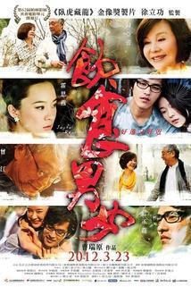Yin shi nan nü - Hao yuan you hao jin