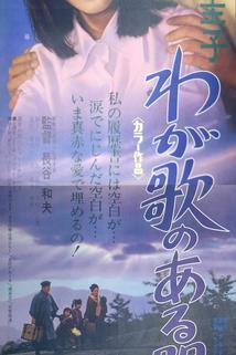 Fuji Keiko Waga uta no arukagiri