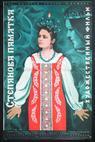 Stepanova pamyatka (1977)