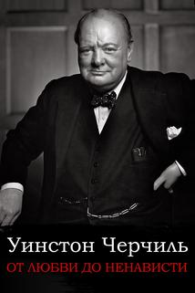 Winston Churchill. Ot lubvi do nenavisti